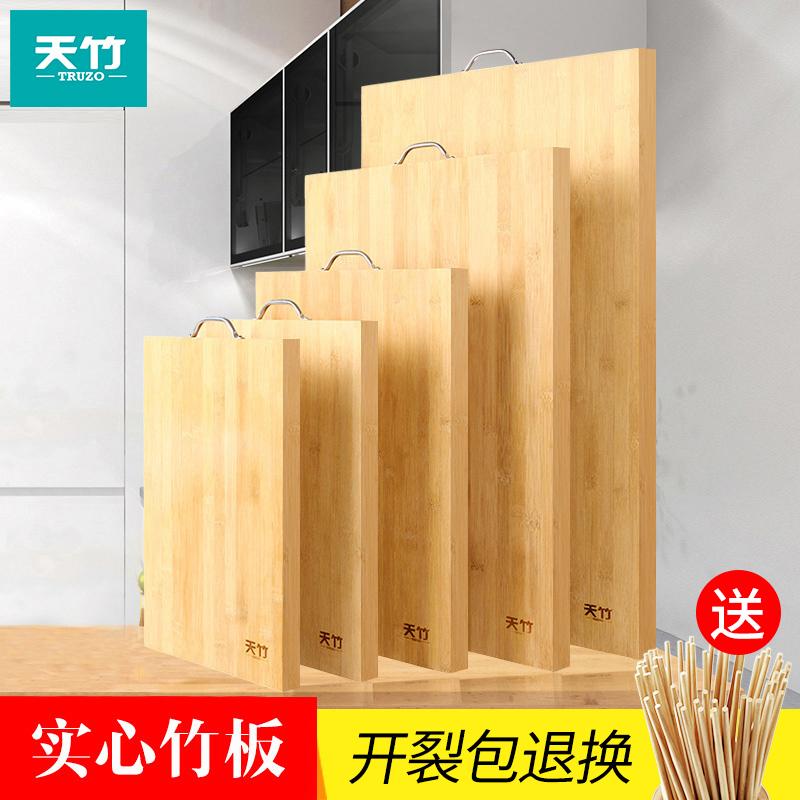 天竹菜板家用实木切菜板砧板案板竹擀面板粘板抗菌防霉厨房小占板