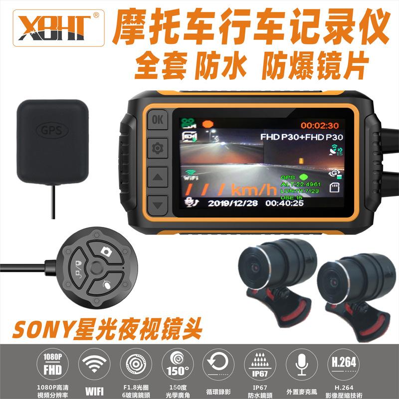 双录防水WiFi摩旅星光夜视GPS车行车记录仪摩托1080P前后轨迹SONY