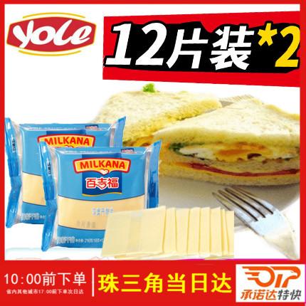 热销14件正品保证12片*2袋百吉福芝士片早餐配料
