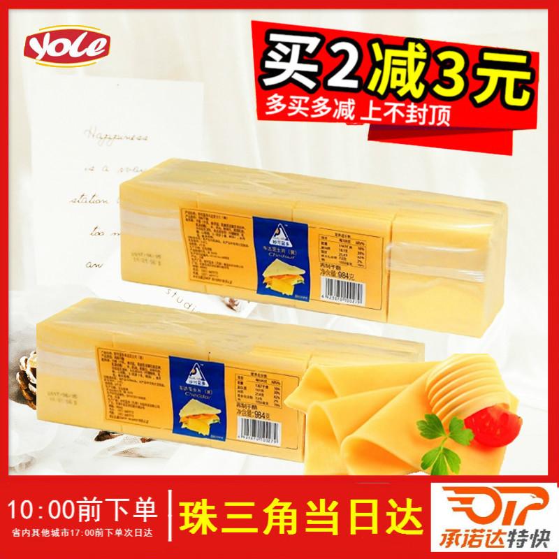 妙可蓝多黄色芝士片 直接食用 即食汉堡三明治专用橙色奶酪片80片63.00元包邮