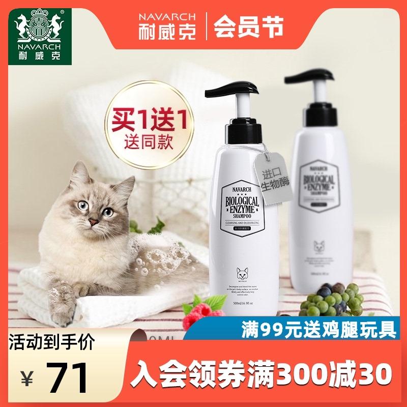 耐威克猫咪沐浴露生物酶除臭去污抑菌除螨宠物洗澡专用品香波浴液