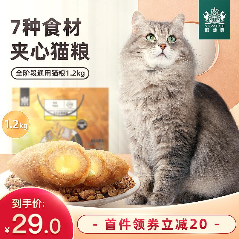 耐威克全期猫粮成猫幼猫通用2.4斤增肥发腮英短蓝猫夹心喵酥礼盒