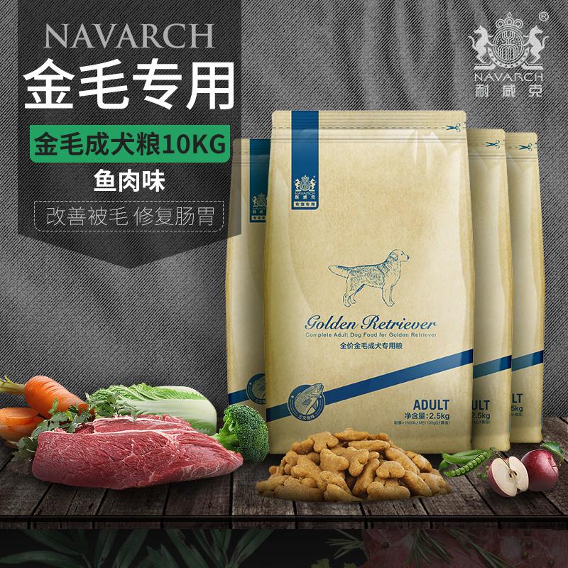 耐威克金毛成犬专用10kg20斤18个月以上大型犬三文鱼味狗粮优惠券