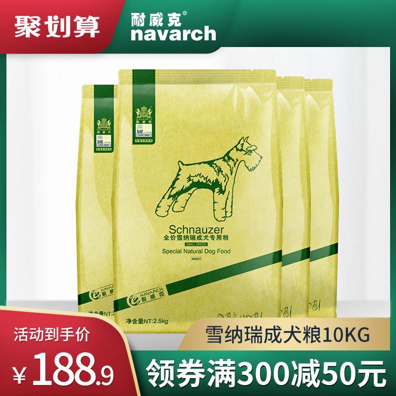 耐威克雪纳瑞成犬专用10kg20斤10个月以上小型犬适用天然狗粮优惠券
