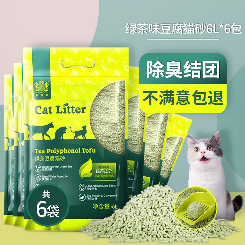 耐威克绿茶豆腐猫砂除臭无尘猫沙6大袋混合膨润土10公斤20斤包邮