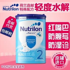 荷兰牛栏轻度水解2段特殊配方奶粉ha2段适度水解蛋白2段半水解2段