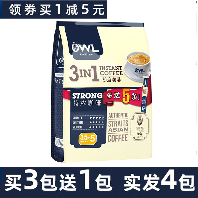 Owl Malay imported extra strong three in one instant carry on bag 800g