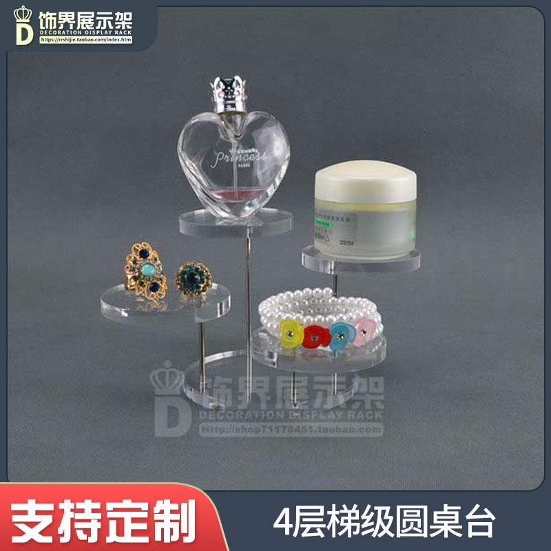 亚克力饰品展示架 小商品陈列台 置物架 香水架 4层梯级圆桌台