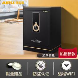 aipu艾谱保险柜密码家用3c认证衣柜