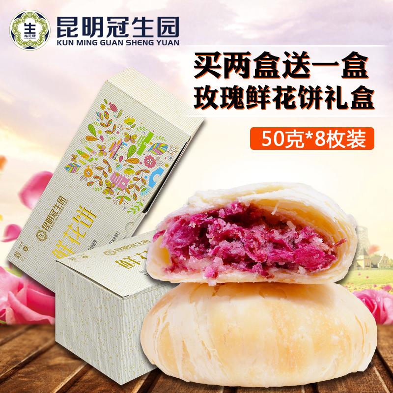 鲜花饼云南特产400g昆明冠生园玫瑰饼花饼酥皮糕点点心零食小吃