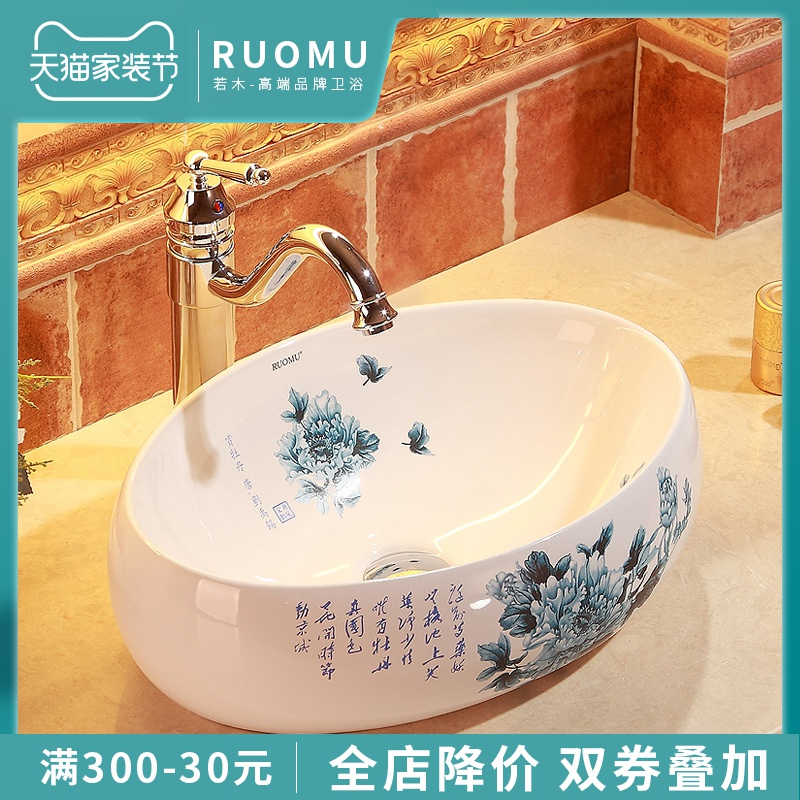 椭圆形台上盆艺术洗脸盆陶瓷卫生间家用台盆面盆台上洗脸盘洗手盆