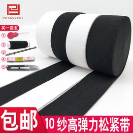 10纱加厚松紧带宽弹力橡筋扁细家用橡皮筋换裤腰高弹力耐用不变形