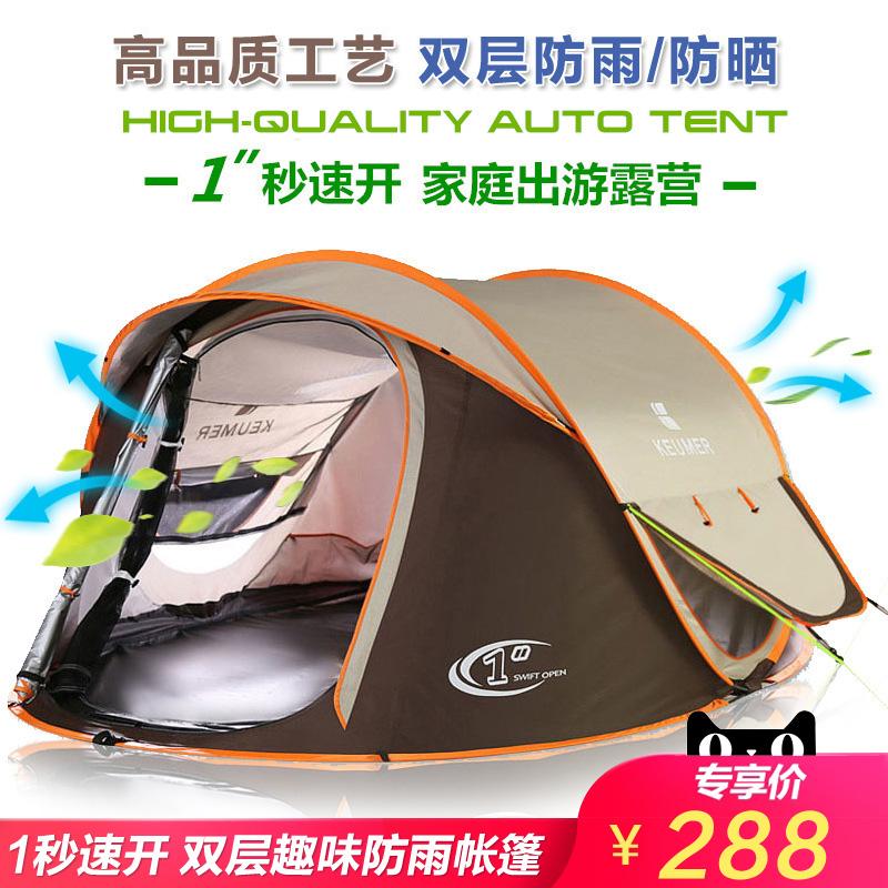 券后288.00元全自动速开帐篷户外 3-4人2人双人双层野外野营加厚防雨家用露营