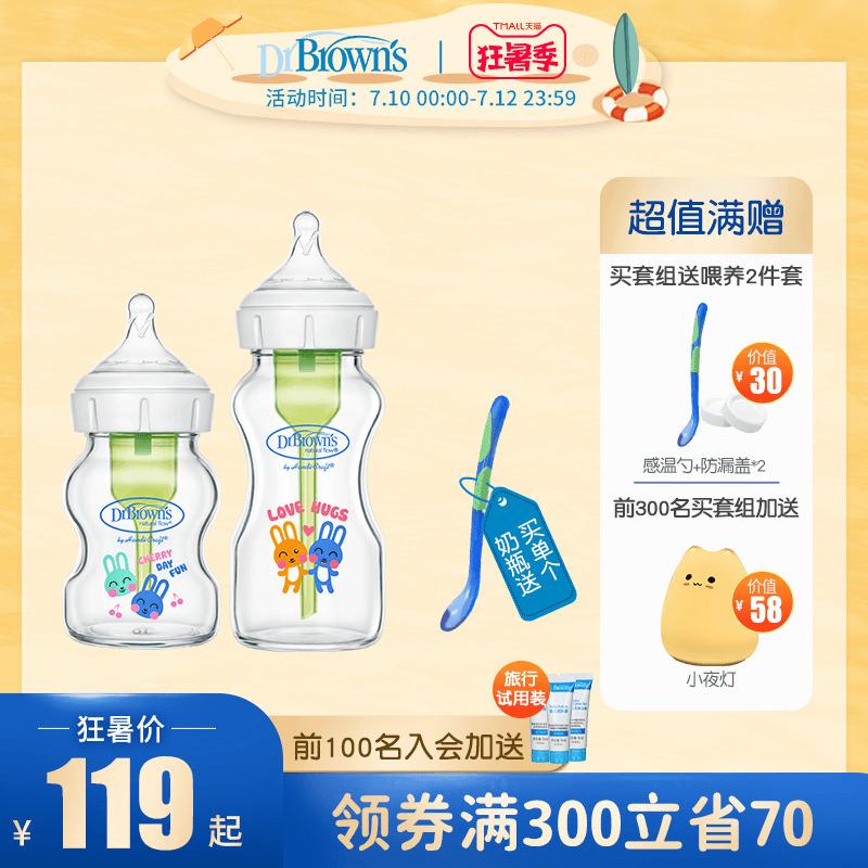 布朗博士旗艦店新生嬰兒玻璃奶瓶防嗆奶瓶防脹氣寬口徑奶瓶