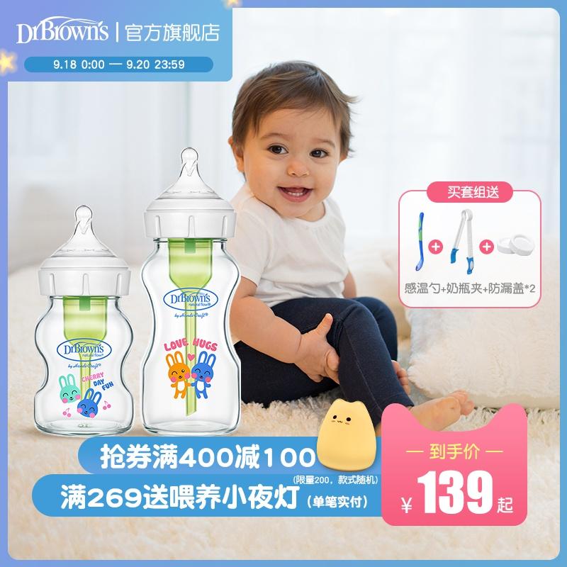 【新品】布朗博士旗舰店新生儿玻璃奶瓶婴儿奶瓶防胀气宽口径奶瓶