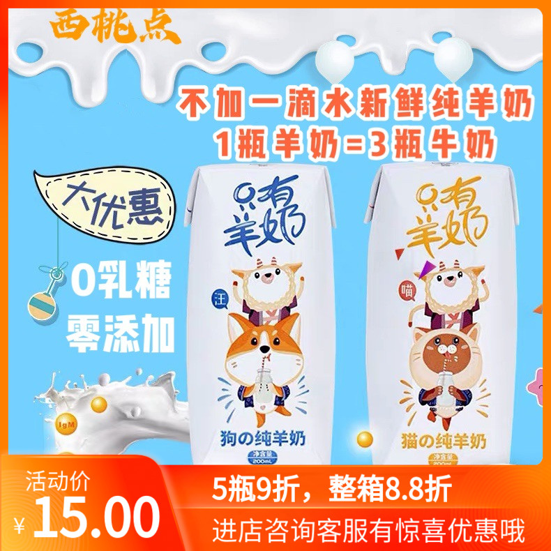 Xitao yogurt moustache dog cat only goat milk fresh pure goat milk without adding baby cat and dog calcium package