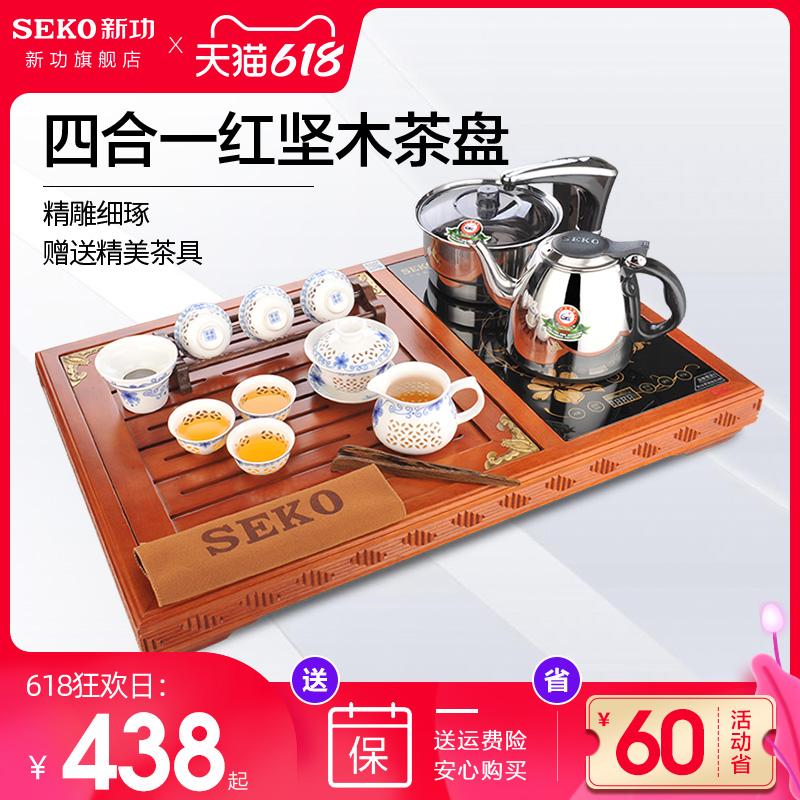 新功F56自动上水四合一红坚木茶具套装实木茶盘整套家用功夫茶具淘宝优惠券