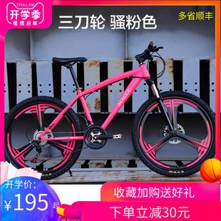 自行车男山地车越野变速双碟刹男女青少年学生一体轮变速轻便单车品牌