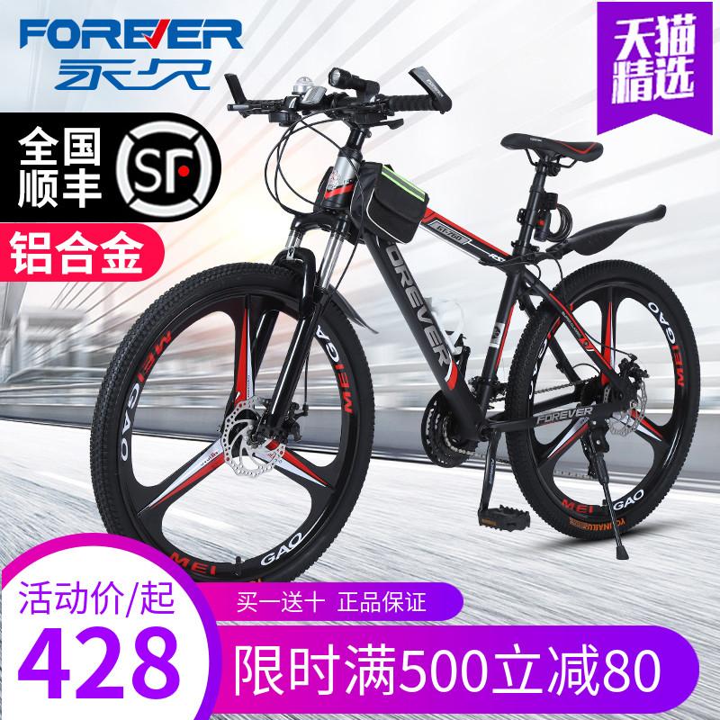 上海永久牌山地自行车单车变速男越野轻便铝合金双碟刹减震山地车