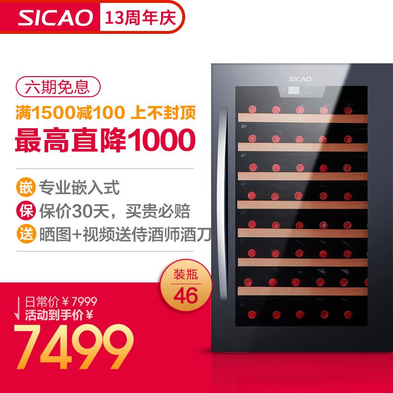 红酒柜恒温酒柜风冷嵌入式冷藏雪茄冰吧定制125AJC新朝Sicao