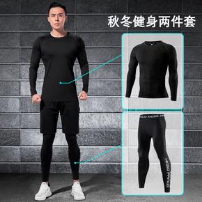 运动紧身衣男长袖跑步健身服套装速干高弹加绒训练裤篮球衣服足球