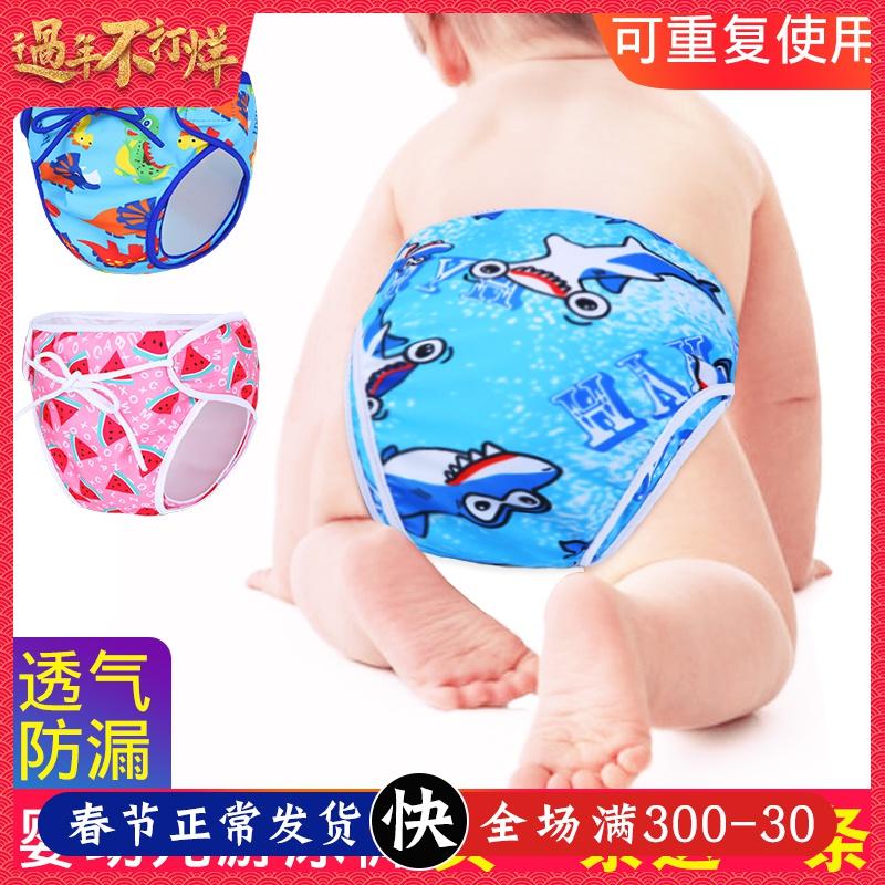 婴幼儿童游泳裤防水纸尿裤男女童防水反复用0-1-2-3岁宝宝游泳衣 thumbnail