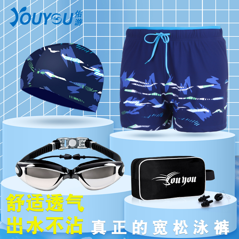 泳裤男防尴尬套装男士平角泳衣泳裤大码宽松速干游泳三件套泡温泉