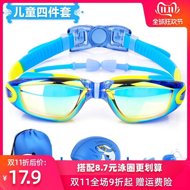 泳镜男童泳帽套装防水防雾游泳眼镜