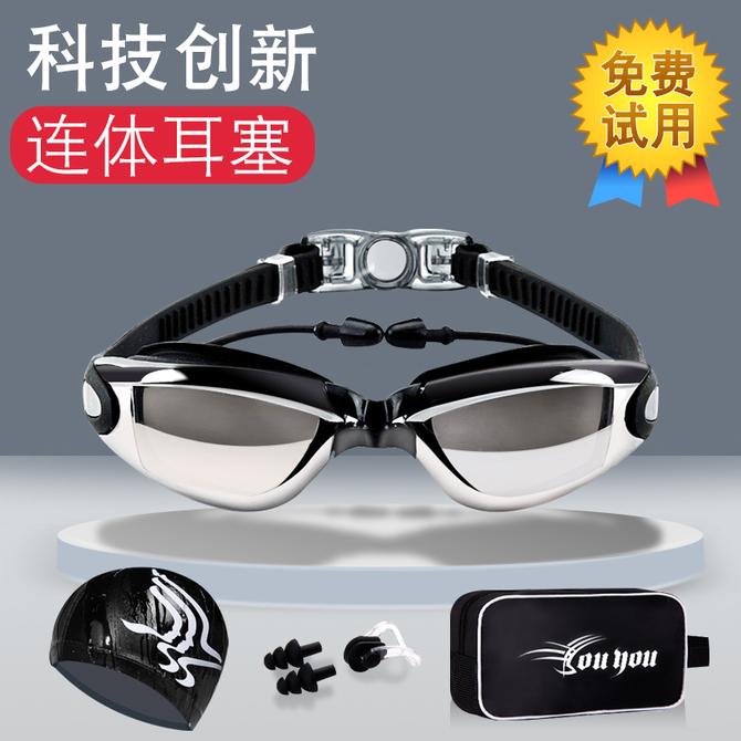 眼镜男女大框电镀镜带耳塞泳镜送帽 佑游泳镜高清近视防水防雾游泳