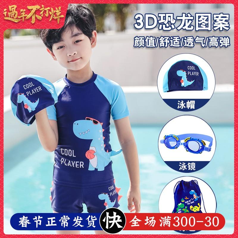 儿童泳衣男童泳裤小中大童分体游泳衣男孩宝宝防晒速干游泳套装