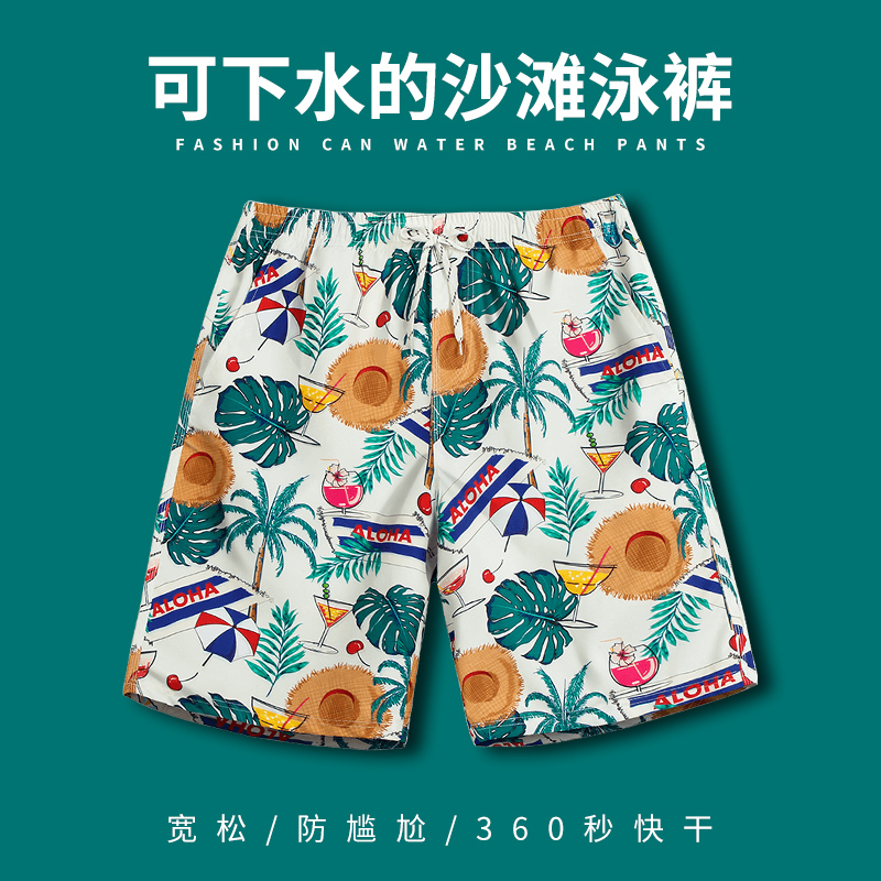 Beach pants men's swimming trunks men's five-point anti-awkward quick-drying shorts can be launched into the water couple loose style hot spring beach