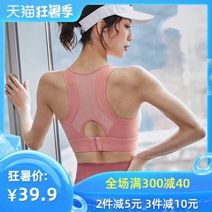 运动内衣女防震防下垂跑步美背聚拢定型健身瑜伽背心bra减震文胸图片