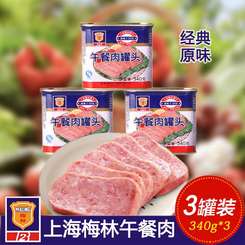 梅林経典ランチ肉缶詰340 g*3インスタント朝食サンドイッチラーメン鍋ソレツ