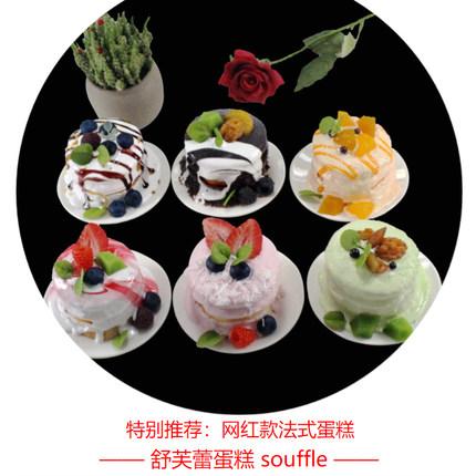 包邮仿真食物模型 仿真蛋糕道具 舒芙蕾摆件橱柜装饰摄影展示热卖