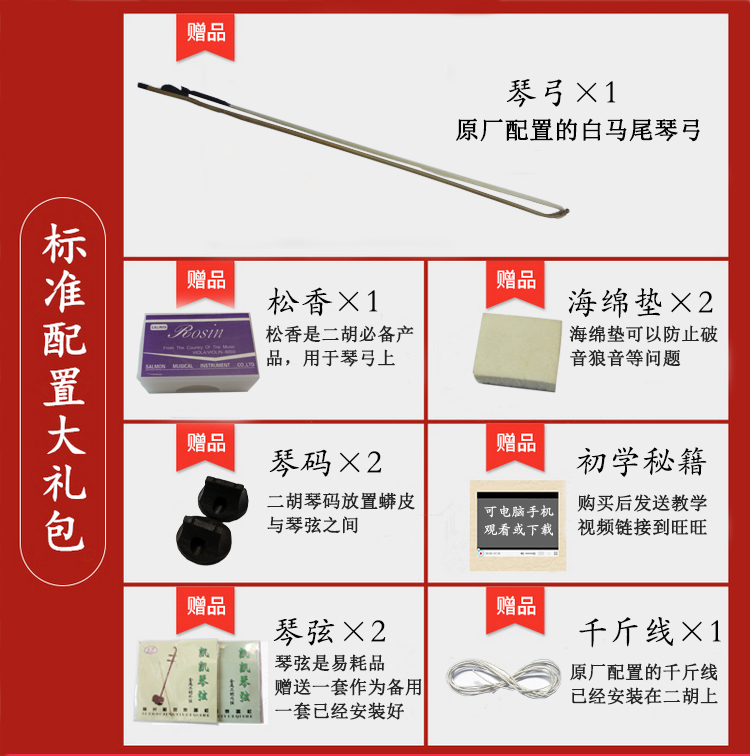 二胡杆1-6二胡托筒子二胡筒教程书轻体盒用的松香流行歌曲二胡
