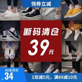 品牌断码处理女鞋特价亏本清仓白菜价工作休闲小白鞋帆布鞋学生女