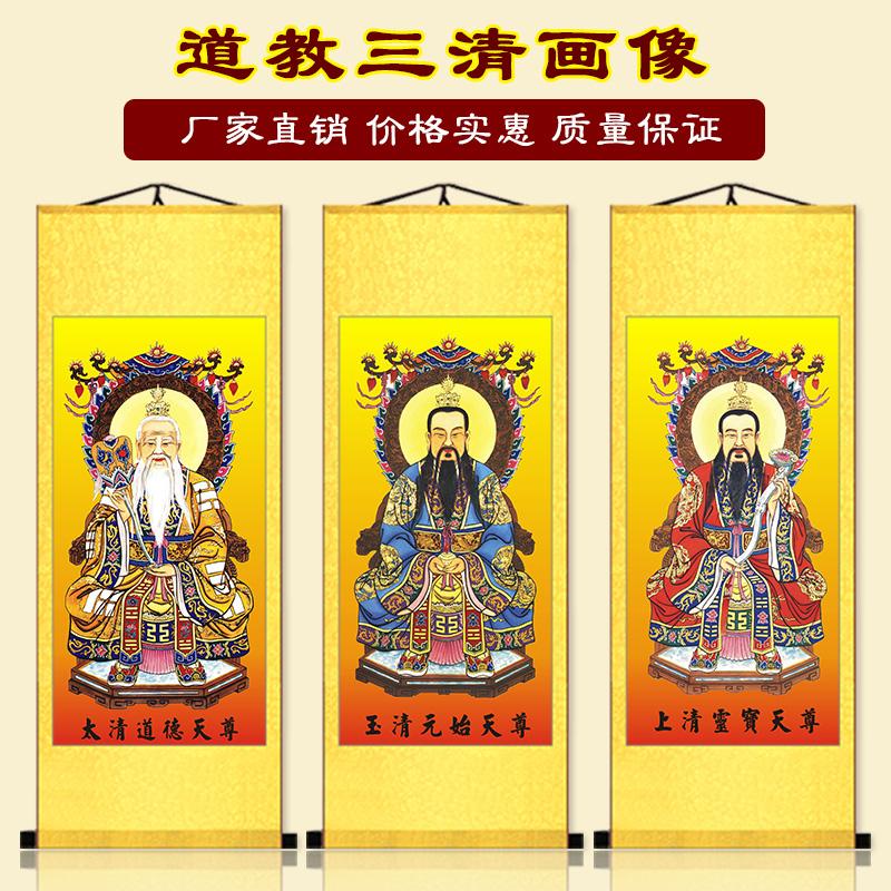 卷軸道教三清祖師畫神像元始天尊太上老君神仙法事道場畫像掛畫
