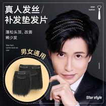 男士垫发片假发男睁发量蓬松头顶补发片前额真发隐形无痕假刘海女