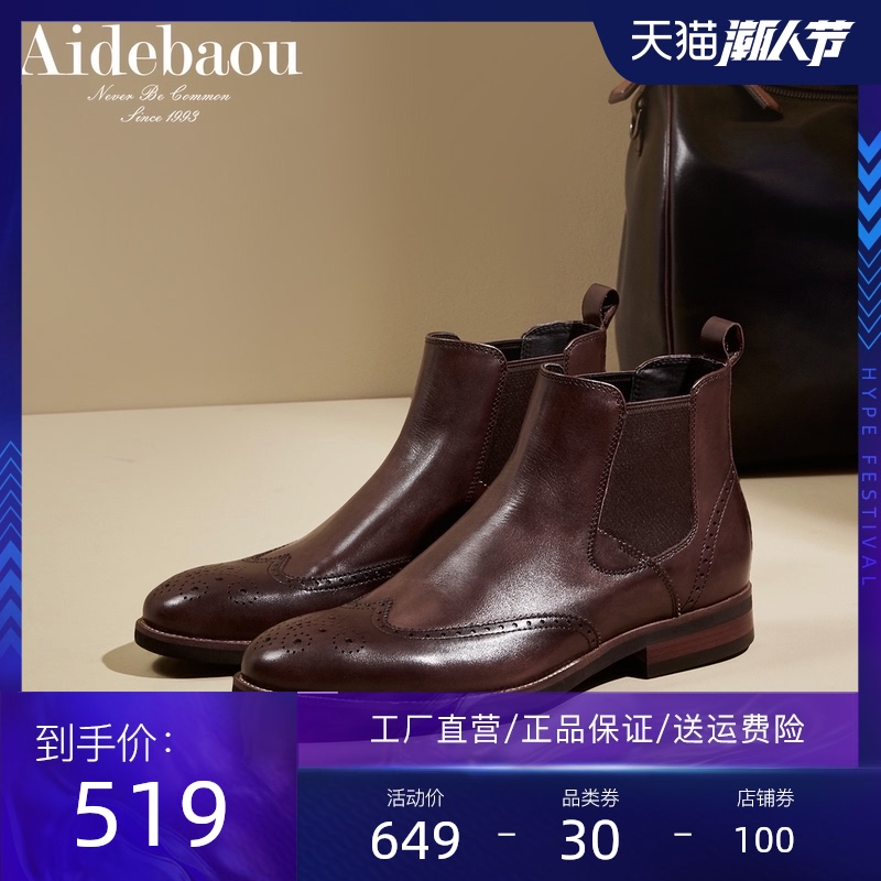 爱得堡切尔西靴男马丁靴男英伦休闲靴牛皮靴男皮靴布洛克雕花男靴