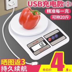 厨房秤精准烘焙电子秤家用小型克称高精度食物称重克重数度1g