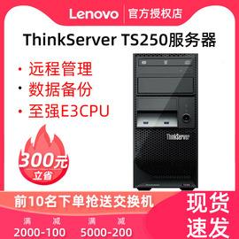 联想服务器主机ThinkServer TS250 E3-1225 G4560至强四核4U电脑台式商用学习企业办公小型塔式服务器工作站