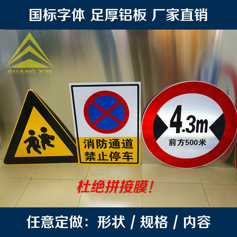 广信交通标志牌反光路牌铝板安全标识牌限高标志限速牌道路指示牌