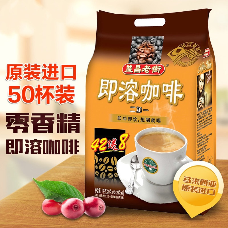 Malaysia imported Yichang old street 2 + 1 instant coffee 1000g 50 cup office coffee