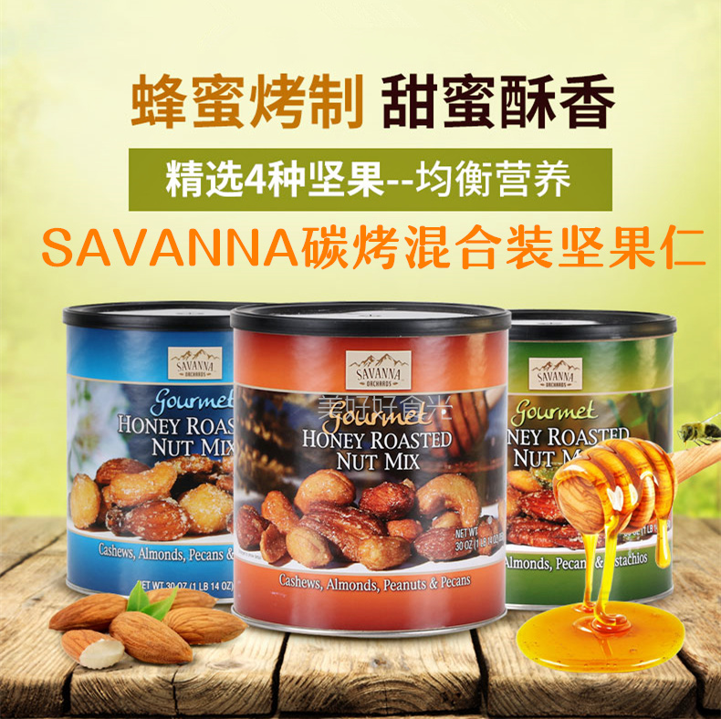 Savanna Savannah mixed nuts 850g honey roasted cashew nuts almond peanut walnut