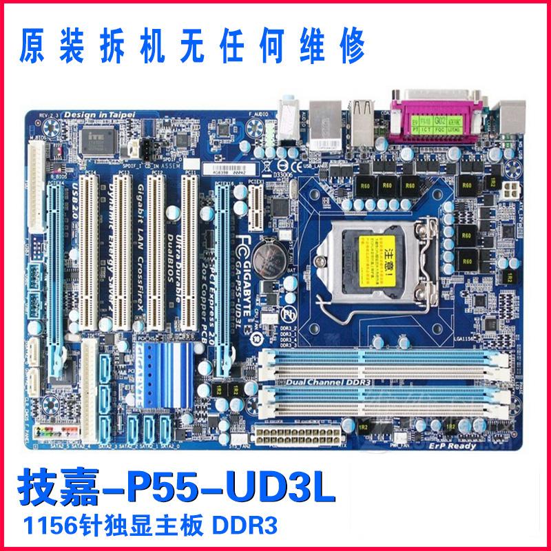 技嘉 GA-P55-UD3L P55主板 1156针独显 华硕H55大板P55电脑主板