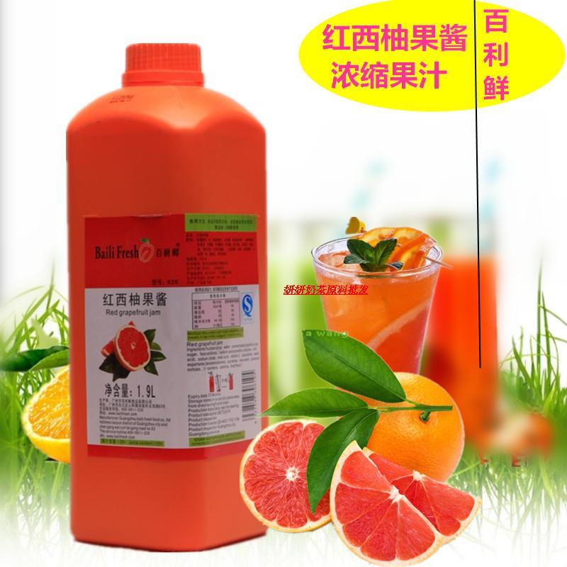 新浓缩果汁红西柚汁佰利鲜柚子汁水果茶饮料饮品奶茶店用原料1.9L
