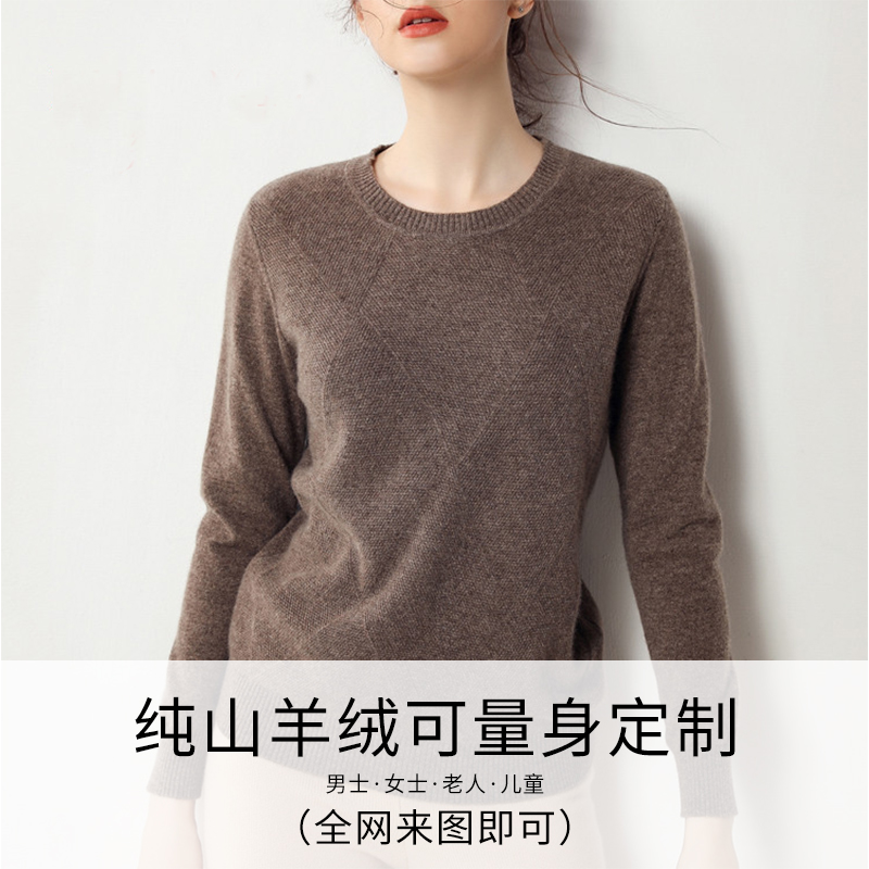 Machine knitted sweater warm cashmere yarn measurement body custom cashmere sweater custom processing fee to line processing