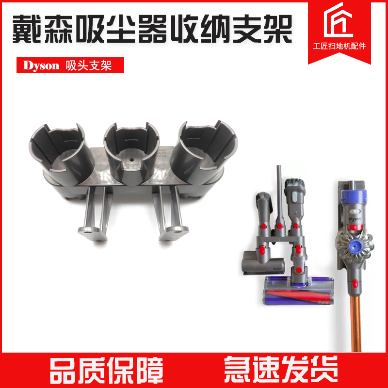 适配dyson戴森吸尘器收纳支架V7 V8V10吸头挂架置物dyson戴森配件