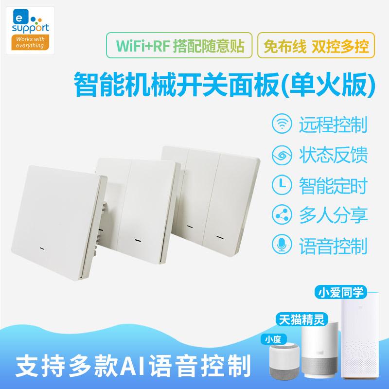 手机APP无线面板86型单双控wifi智能灯具开关随意贴控制免布线