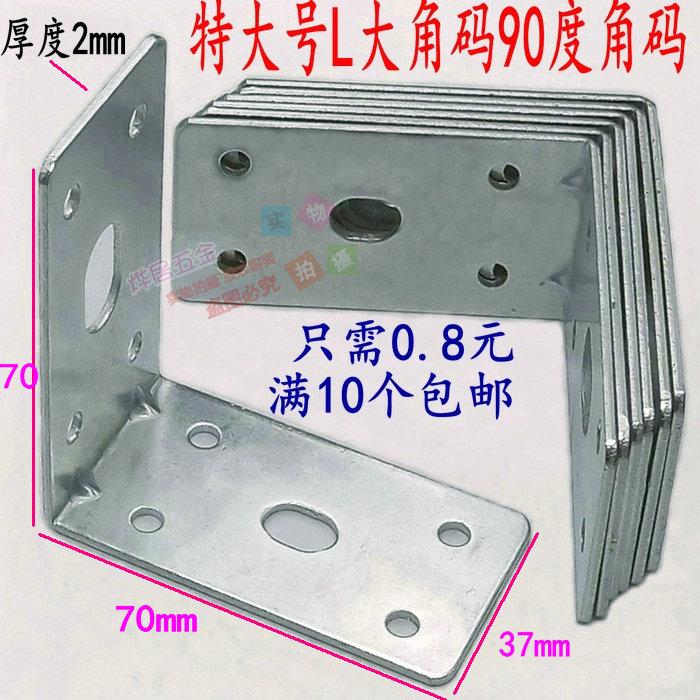 Специальное предложение железо большой размер 90 степень угловая стоять отрезать L тип угол код угол железо ламинаты уход подключение модель угол код